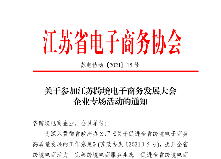 关于参加江苏跨境电子商务发展大会企业专场活动的通知