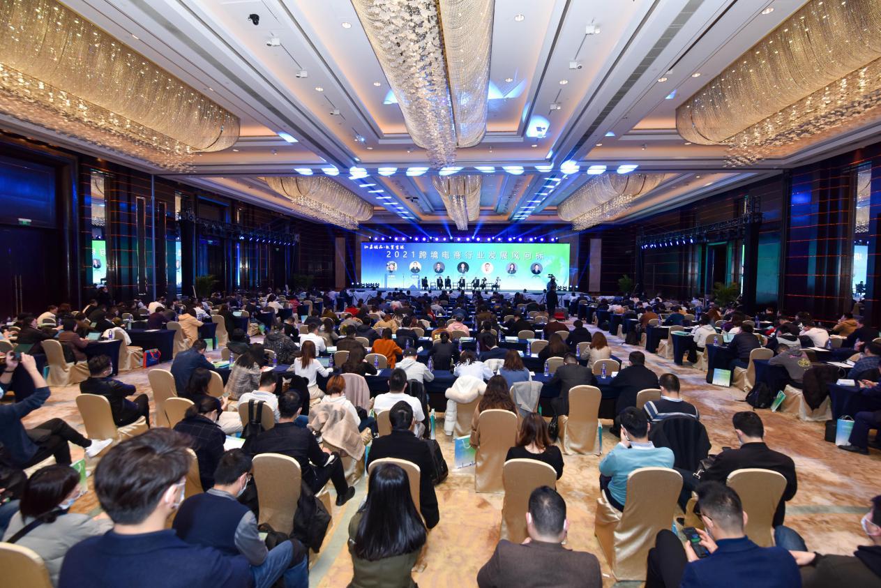 江苏跨境电子商务发展大会在南京召开