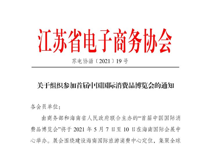 关于组织参加首届中国国际消费品博览会的通知