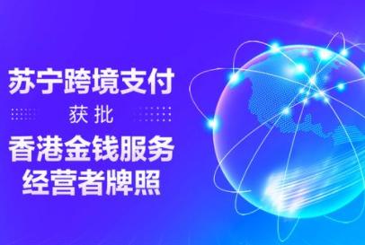 苏宁跨境支付获批香港金钱服务经营者牌照