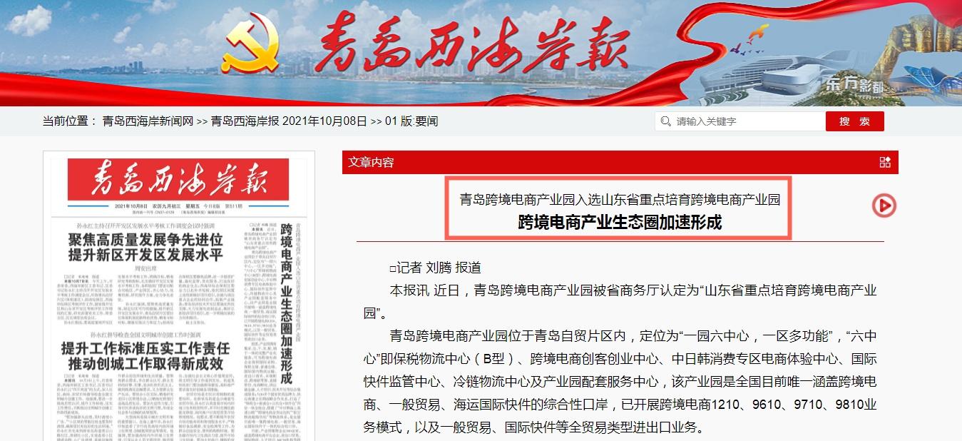 青岛跨境电商产业园入选山东省重点培育跨境电商产业园