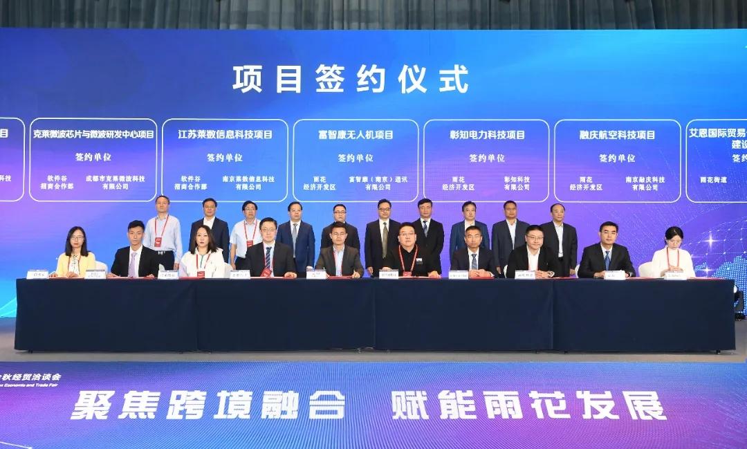 南京雨花台区跨境电商联盟成立